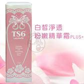 TS6 護一生白皙淨透粉嫩精華霜PLUS+ 120ml【i -優】