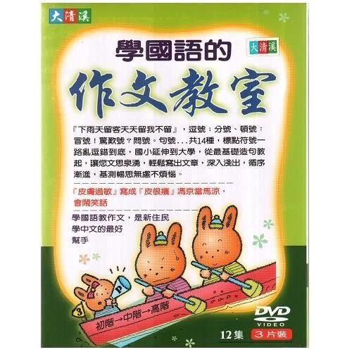 學國語的作文教室 中階 DVD 3片裝 全12集  (購潮8)