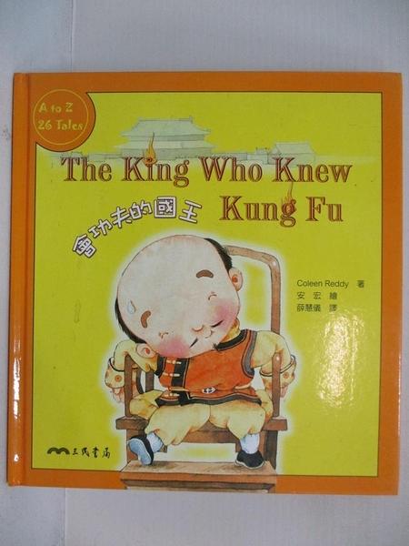 【書寶二手書T1/少年童書_I9W】KING WHO KNEW KUNG FU (附CD): 會功夫的國王_COLEEN REDDY, 薛慧儀, 安宏