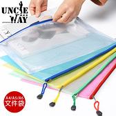 網格拉鍊文件袋 網格袋 A4網狀文件袋 防水袋 【H1163】