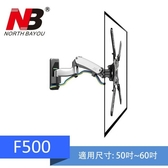 【NB】F500/50-60吋氣壓式液晶螢幕壁掛架