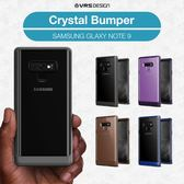 VRS 三星 Galaxy Note 9 Crystal Bumper 雙層 邊框 軍規防撞 保護殼 手機殼 韓國 透明