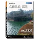 新動國際【台灣脈動-MIT台灣誌】原民風情5-水漾盆地 頭社(50)-DVD