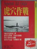 【書寶二手書T3/一般小說_KMJ】虎穴作戰_托瑪斯.加拉格
