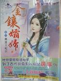 【書寶二手書T1/言情小說_HJ3】金鑲孀婦卷一_典當王妃位_火豔