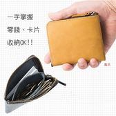【喜番屋】真皮瘋馬牛皮復古輕薄男女通用拉鏈皮夾皮包零錢包卡片包卡片夾男夾女夾【LH198】
