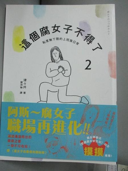 【書寶二手書T8/一般小說_HOY】這個腐女子不得了2:恥度無下限的上班族日常_津々井,  曾沛琳