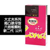 【愛愛雲端】樂趣衛生套 保險套 大丈夫系列 六倍粗超凸狼牙型 新二代 12片 B500209