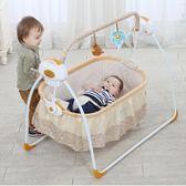嬰兒電動搖籃睡籃哄娃哄睡神器寶寶小籃床新生兒自動搖擺搖籃加長【小梨雜貨鋪】