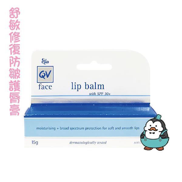 QV face 舒敏修復防皺護脣膏 SPF30+ 15g/支 : ego lip balm