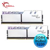 芝奇 G.SKILL Trident Z Royal 皇家戟 DDR4-3200 8GBx2 超頻記憶體 (鎧甲銀) F4-3200C16D-16GTRS
