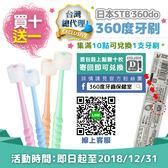 【現貨+點數兌換牙刷】 任選STB 360度牙刷 嬰兒/兒童/成人  顏色隨機出貨 10入組
