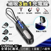 磁吸三合一收納充電線 磁吸充電頭 Lightning 蘋果 Micro 安卓 Type-C iPhone