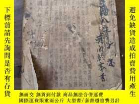 二手書博民逛書店罕見清醒信禮Y2508 出版1919