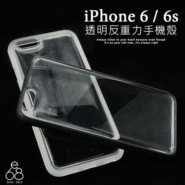 E68精品館 透明 反重力 iPhone 6 6s iP6 吸附殼 奈米殼 奈米吸附 膠滴手機殼 保護套