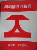 【書寶二手書T4/大學理工醫_OAX】鋼結構設計精要_民84