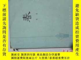 二手書博民逛書店罕見春a9-6Y1947 巴金 人民文學出版社 出版1982