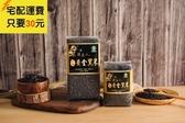 【將軍黑豆】有機黃金黑米1200克/包