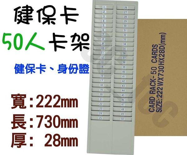 健保卡鐵製卡架 [ 身份證件 IC卡 50人份卡箱  ] 可壁掛 ~非打卡鐘卡架