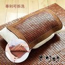 【別竹坊】可拆洗棉織帶炭化麻將枕套(61...