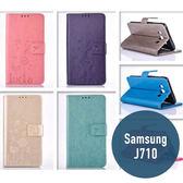 三星 J7/J710 (2016版) 埔公英壓花皮套 插卡 支架 錢包 多功能 手機套 手機殼 套 保護殼