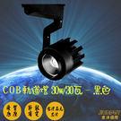軌道燈 led COB軌道燈華臣A022 30W / 30瓦 led軌道燈安裝 介紹 免運費 -黑殼