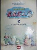【書寶二手書T8/勵志_IIW】蜜蜜甜心派-幸福的好滋味(2)_樸仁植 , 曲慧敏