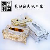 高檔歐式KTV紙巾盒酒吧酒店紙巾盒KTV賓館美容客廳專用奢華抽紙盒 沸點奇跡