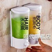 浴室酒店手動雙頭皂液器壁掛式沐浴露盒單頭給皂器洗手液瓶 中秋烤肉鉅惠