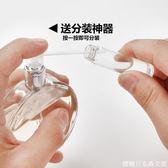 香水分裝瓶便攜旅行分裝瓶香水瓶空瓶噴霧瓶玻璃內膽香水小樣瓶現貨清倉7-20
