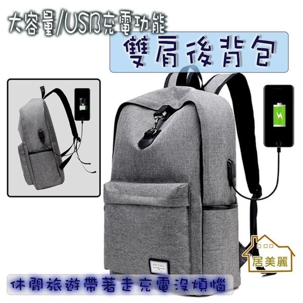 【居美麗】USB充電背包 防盜包 簡約背包 時尚百搭智慧充電後背包 電腦包