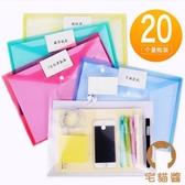20個裝a4文件袋透明塑膠收納夾按扣防水公文檔案袋【宅貓醬】