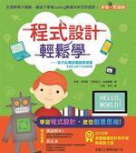 (二手書)程式設計輕鬆學:孩子必備的電腦學習書