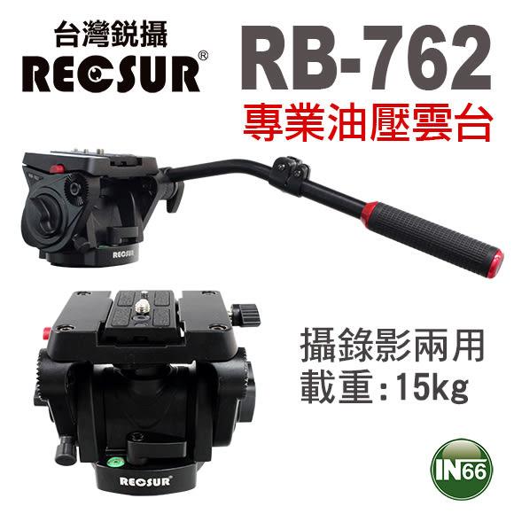 RECSUR 台灣銳攝 RB-762 專業油壓雲台