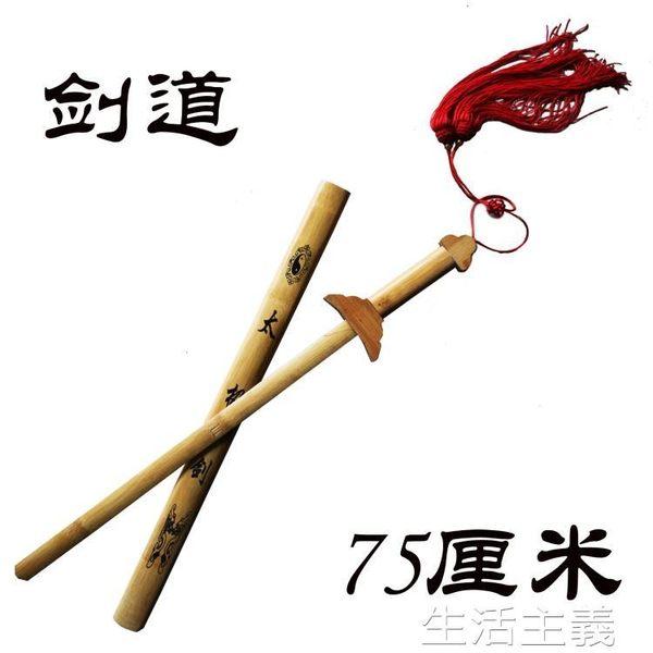 太極劍 木竹劍青龍劍寶劍兒童玩具竹木劍武士伸縮劍玩具劍木頭太極劍 生活主義