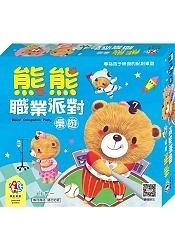 【桌上遊戲】熊熊職業派對Bear,s Occupation Party