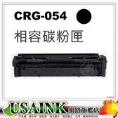 USAINK Canon CRG-054H BK 黑色高印量相容碳粉匣 MF642Cdw / MF644Cdw / CRG054/CRG-054