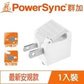 PowerSync群加 TYAB9 3轉2電源轉接頭省力型 白 (1入)