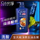 【CLEAR 淨】男士去屑洗髮乳 強韌健髮淨爽型 750G