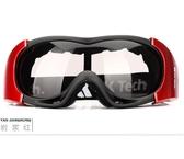 防塵防風沙防飛濺防護眼鏡騎行護目鏡