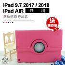 旋轉皮套 iPad 9.7 5代 / 6代 A1822 A1823 A1893 A1954 / iPad AIR A1474 A1475 A1476 共用 荔枝紋 皮革 平板側翻