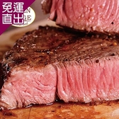 勝崎生鮮 美國白楊嶺安格斯自然牛頂極肋眼牛排2片組 (200公克±10%/1片)【免運直出】