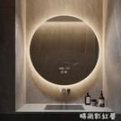 圓鏡背光LED燈鏡圓形浴室鏡壁掛衛浴鏡智慧衛生間鏡子帶燈防霧鏡「時尚彩紅屋」