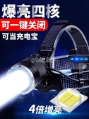 頭燈強光充電超亮長續航頭戴式電筒夜釣魚專用led疝氣礦燈家用遠 雙12購物節