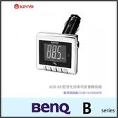 ☆KINYO 耐嘉 ADB-88 藍芽免持車用音響轉換器/BENQ B50/B502/B505/B506