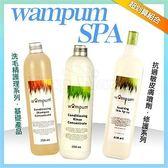 *KING WANG*WAMPUM SPA 洗毛精護理系列-皮膚洗毛精組合-免運費