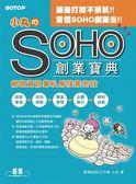 (二手書)小丸のSOHO創業寶典—網路資訊業私房接案密技