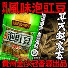 柳丁愛☆冠香源 貴州風味 泡豇豆300g【A569】酸豆角 老壇泡菜 酸菜 螺螄粉