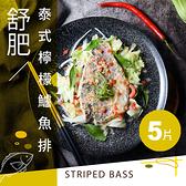 健康首選【樸粹水產】舒肥泰式檸檬鱸魚排 200g/片 5片入