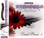 百萬雙鋼琴演奏曲 國語精選 第1輯 CD 免運 (購潮8)